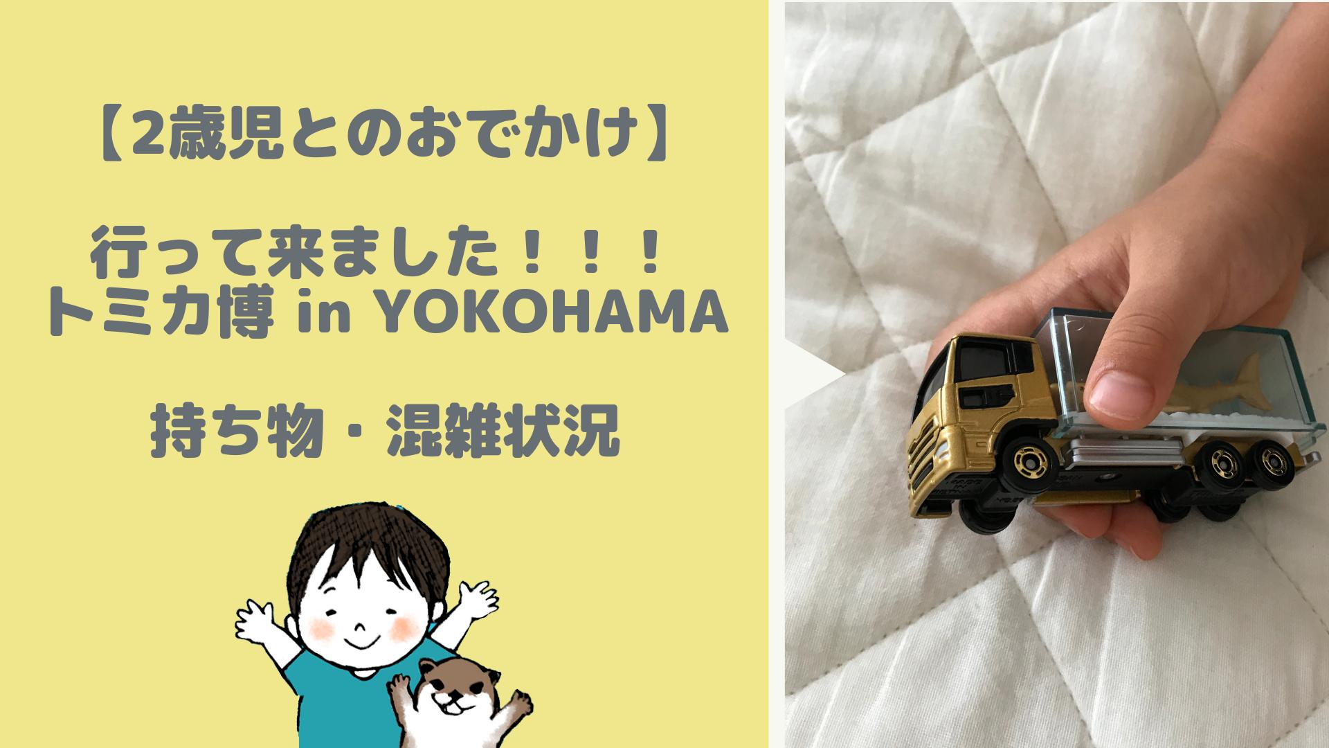 【2歳児】トミカ博 横浜 2019 レポート 持ち物・事前準備 【大混雑】